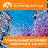 ЖК LIFE-Ботанический сад! 9 км от Кремля